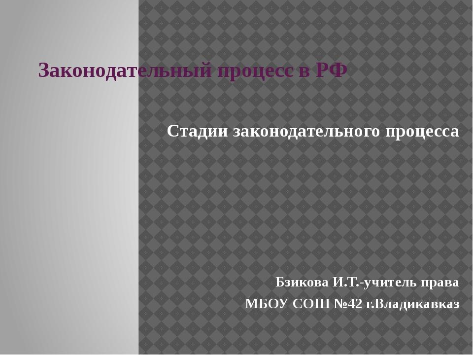 Законодательный процесс в РФ Стадии законодательного процесса Бзикова И.Т.-уч...