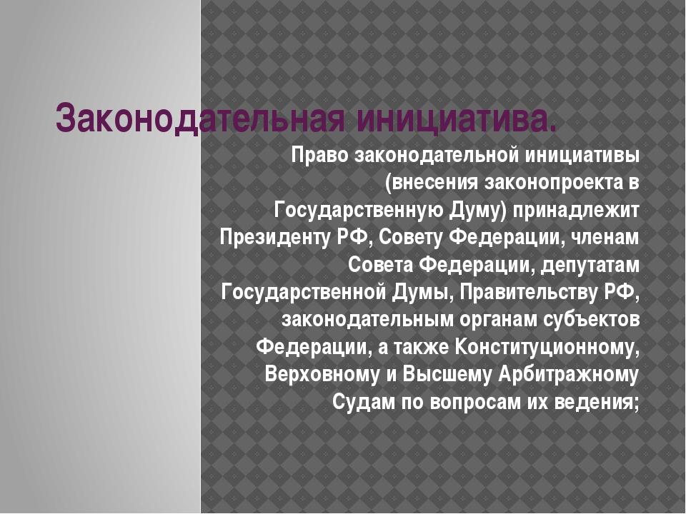 Законодательная инициатива. Право законодательной инициативы (внесения закон...