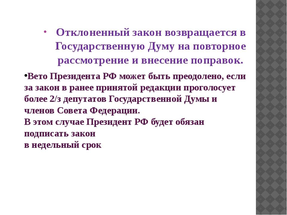 Вето Президента РФ может быть преодолено, если за закон в ранее принятой реда...