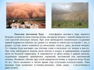 Пыльная (песчаная) буря – атмосферное явлениев виде переноса больших коли