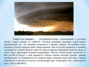 Смерч(илиторнадо) – атмосферныйвихрь, возникающий вгрозовом облаке.