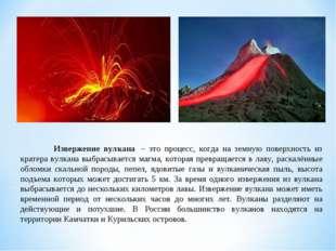 Извержение вулкана – это процесс, когда на земную поверхность из кратера ву