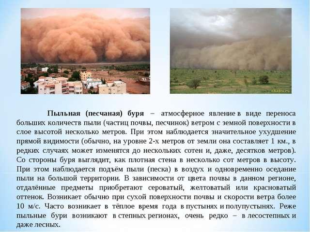 Пыльная (песчаная) буря – атмосферное явлениев виде переноса больших коли...