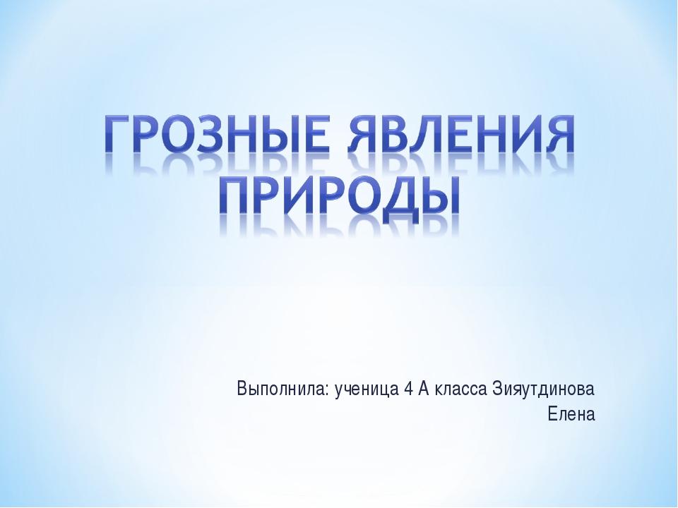 Выполнила: ученица 4 А класса Зияутдинова Елена