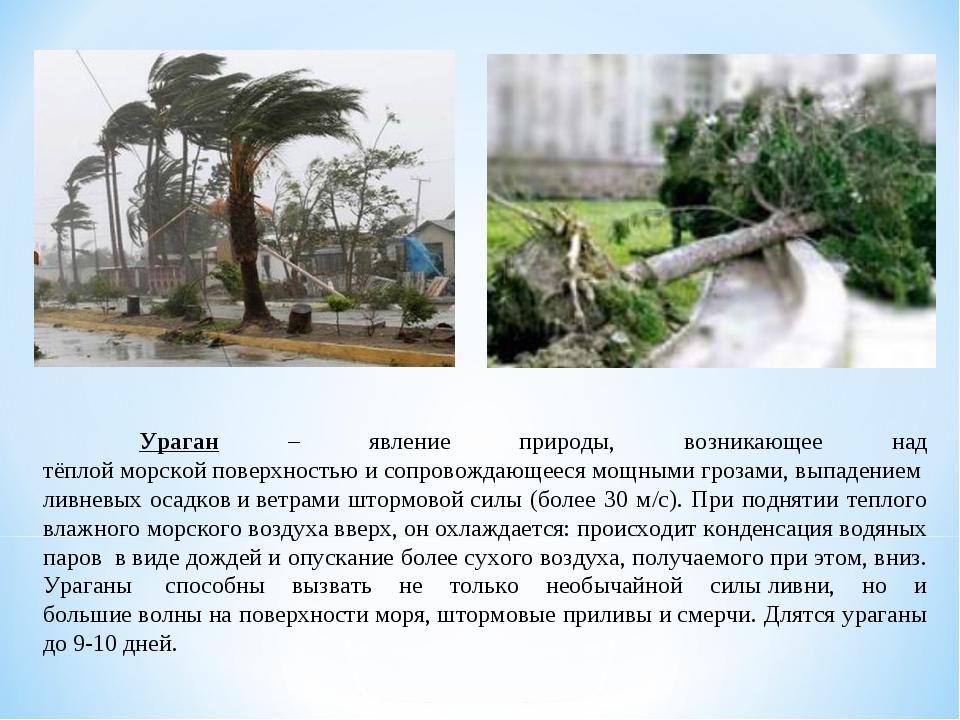 Ураган – явление природы, возникающее над тёплойморскойповерхностью и сопр...