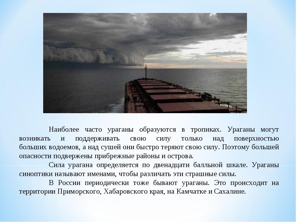 Наиболее часто ураганы образуются в тропиках. Ураганы могут возникать и подд...