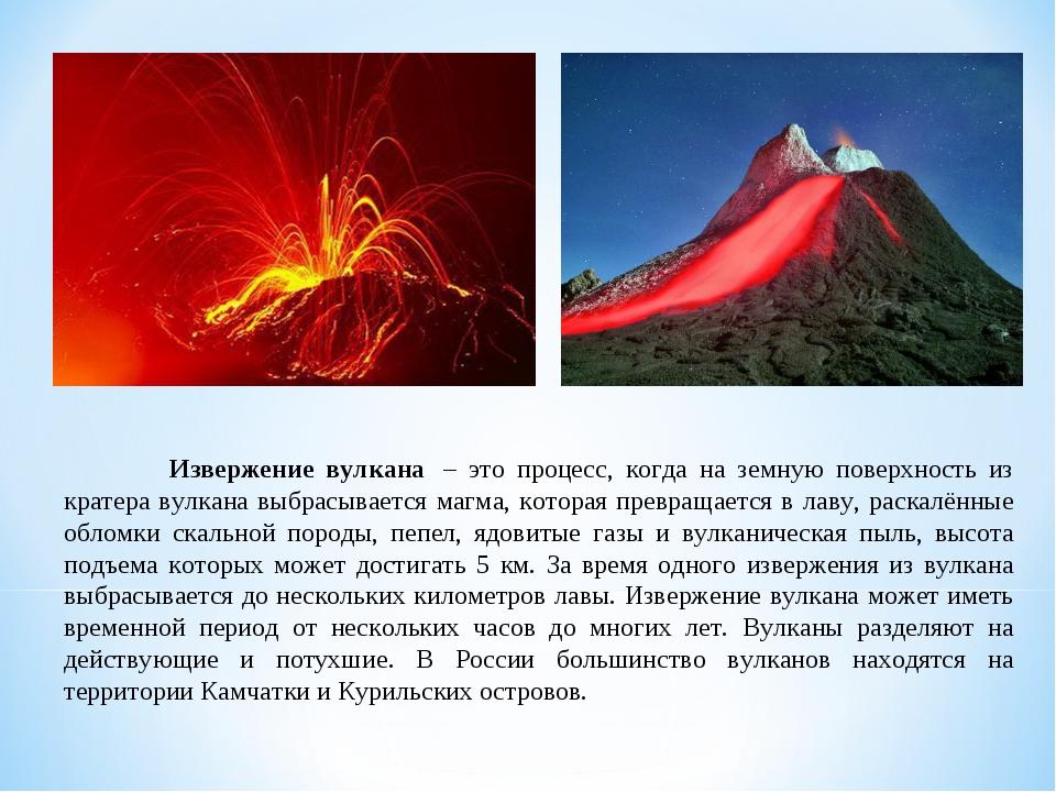 Извержение вулкана – это процесс, когда на земную поверхность из кратера ву...