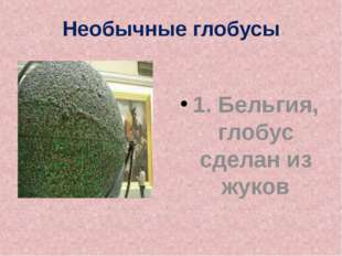 Необычные глобусы 1. Бельгия, глобус сделан из жуков