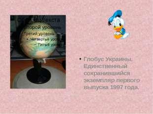 Глобус Украины. Единственный сохранившийся экземпляр первого выпуска 1997 го