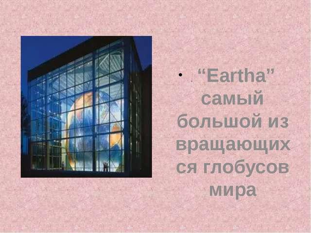 """. """"Eartha"""" самый большой из вращающихся глобусов мира"""