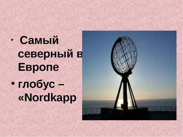 Самый северный в Европе глобус – «Nordkapp