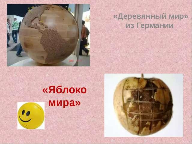 «Яблоко мира» «Деревянный мир» из Германии