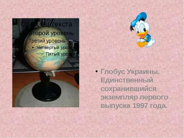 Глобус Украины. Единственный сохранившийся экземпляр первого выпуска 1997 го...