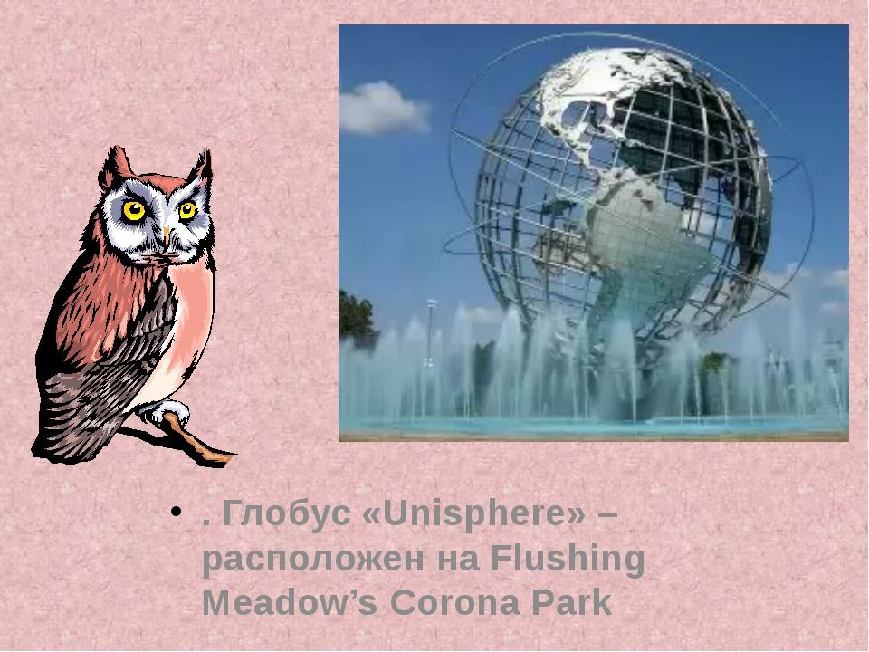 . Глобус «Unisphere» – расположен на Flushing Meadow's Corona Park