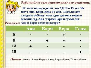 Задача для самостоятельного решения: В семье четверо детей , им 5,8,13 и 15 л