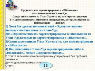 Среди тех, кто зарегистрирован в «ВКонтакте», есть школьники из Улан-Удэ. Сре