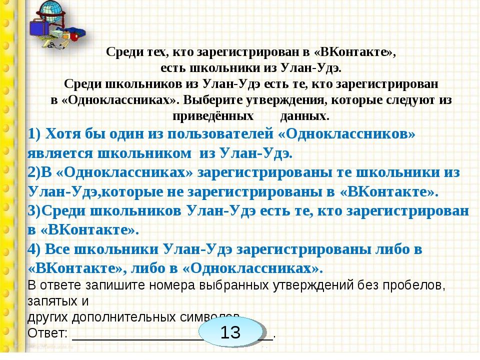 Среди тех, кто зарегистрирован в «ВКонтакте», есть школьники из Улан-Удэ. Сре...