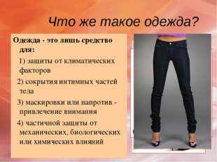 Что же такое одежда? Одежда - это лишь средство для: 1) защиты от климатичес