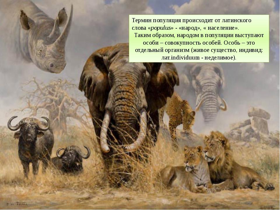 Термин популяция происходит от латинского слова «populus» - «народ», « населе...