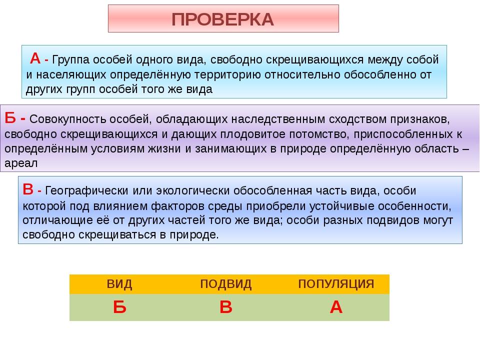 Б - Совокупность особей, обладающих наследственным сходством признаков, свобо...