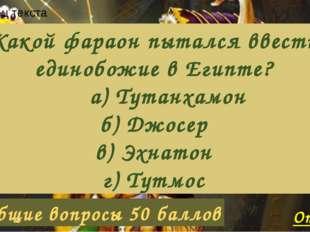 Русский язык 60 баллов Какое местоимение превратится в союз, если прочесть ег