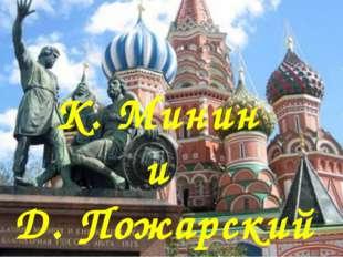 Ответ История 10 баллов Назовите фамилию династии русских царей.