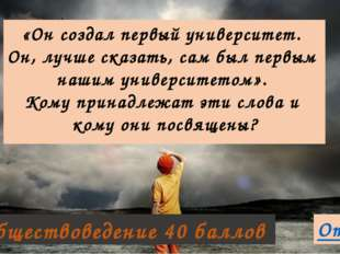 Ответ История 20 баллов Кто со словами «Бог не в силе, а в правде» сразился с