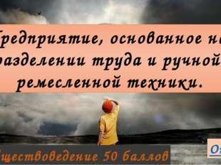 Ответ История 40 баллов При каком российском правителе случилось Пугачевское