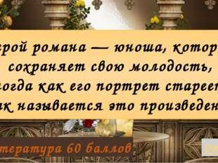 МХК 50 баллов Как называется картина Ильи Репина? А. «Бурлаки на «Жигулях». Б