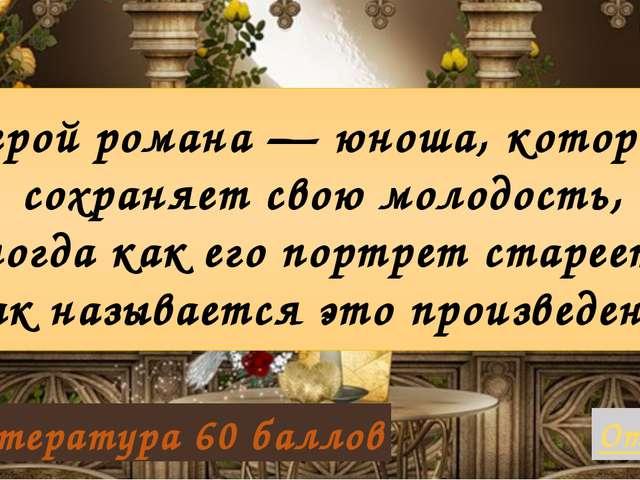 МХК 50 баллов Как называется картина Ильи Репина? А. «Бурлаки на «Жигулях». Б...