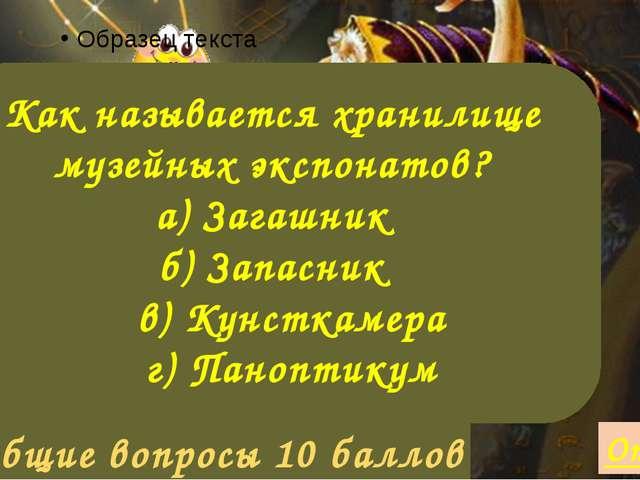Общие вопросы 50 баллов Ответ Какой фараон пытался ввести единобожие в Египте...