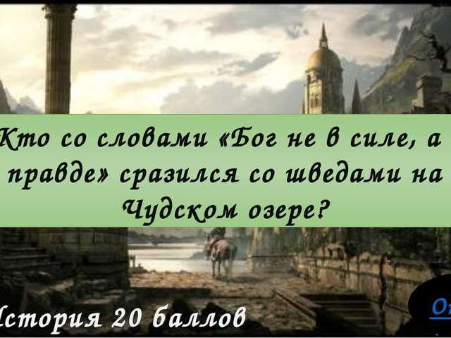 Обществоведение 30 баллов Назовите имена исторических деятелей, которым воздв...