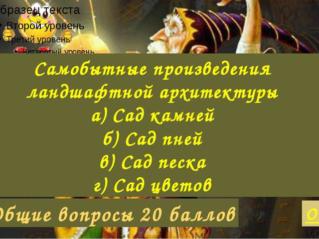 Общие вопросы 60 баллов Ответ Какое из сооружений не является чудом света? а)...