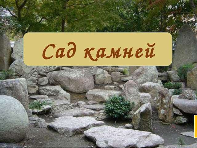 Русский язык 10 баллов Ответ В каком слове сорок гласных?