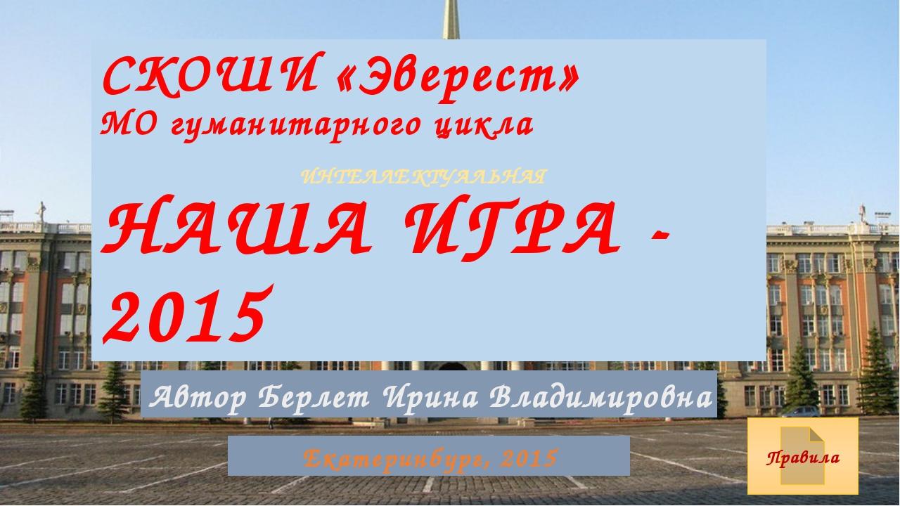 СКОШИ «Эверест» МО гуманитарного цикла НАША ИГРА - 2015 Екатеринбург, 2015 Пр...