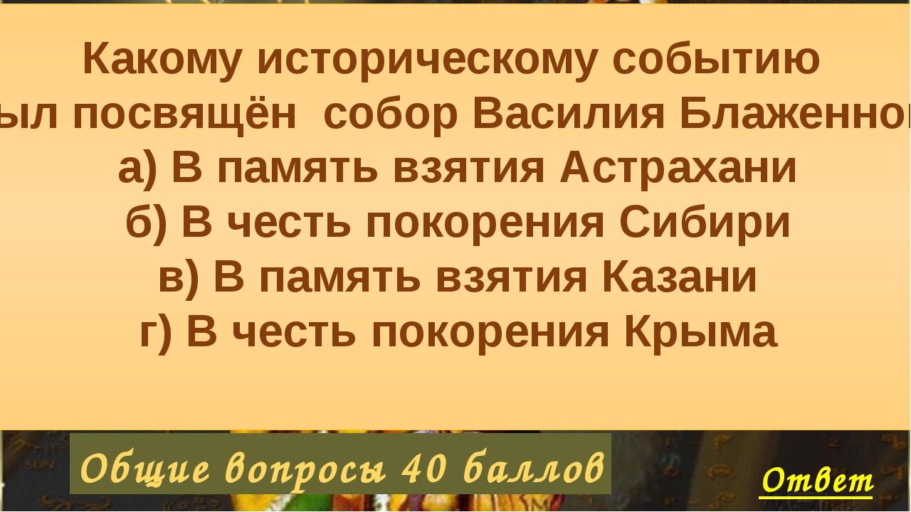 Русский язык 40 баллов Ответ Найдите в тексте слово, образованное путём перех...