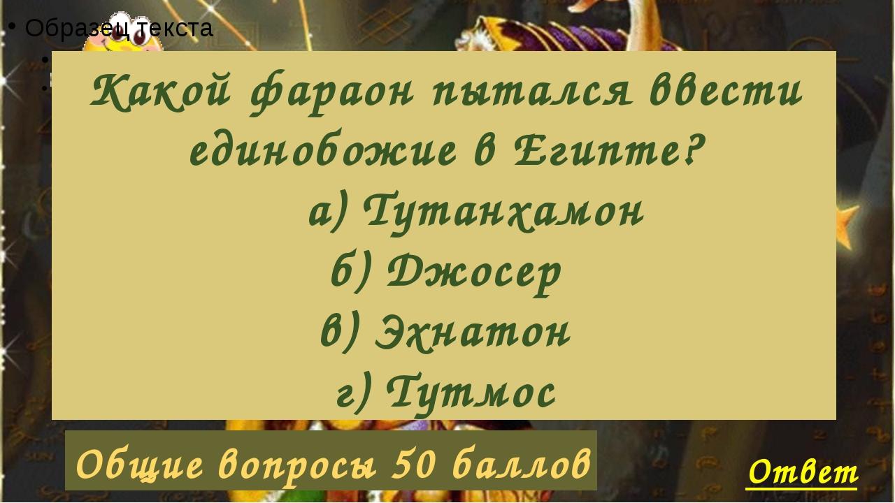 Русский язык 60 баллов Какое местоимение превратится в союз, если прочесть ег...