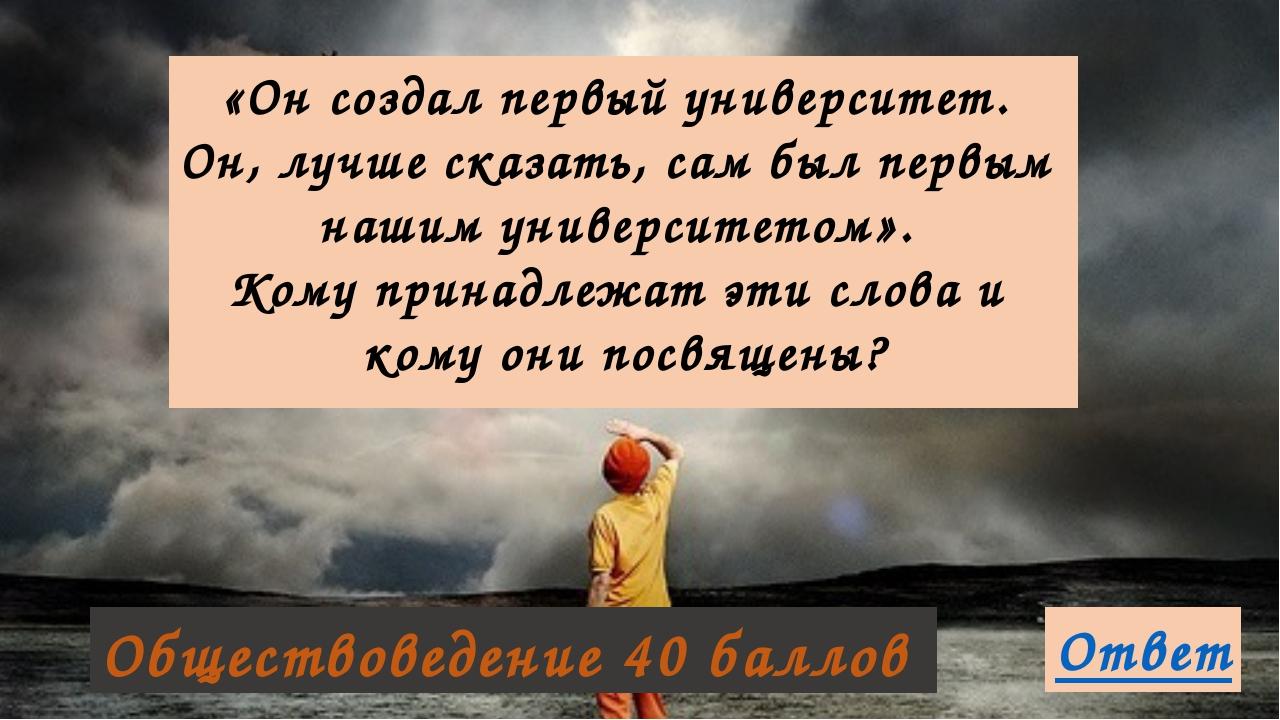 Ответ История 20 баллов Кто со словами «Бог не в силе, а в правде» сразился с...