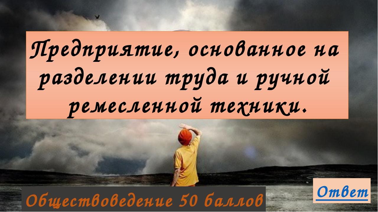 Ответ История 40 баллов При каком российском правителе случилось Пугачевское...