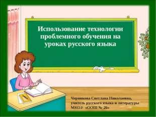 Использование технологии проблемного обучения на уроках русского языка Черник