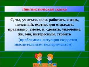 С, ты, учиться, если, работать, жизнь, полезный, охотно, для отдыхать, правил