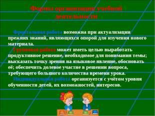 Формы организации учебной деятельности Фронтальная работа возможна при актуа
