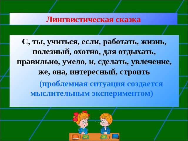 С, ты, учиться, если, работать, жизнь, полезный, охотно, для отдыхать, правил...