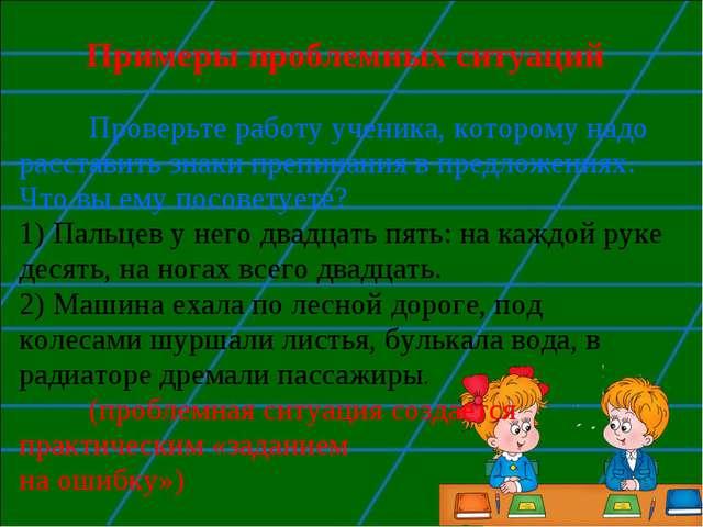 Примеры проблемных ситуаций Проверьте работу ученика, которому надо расстав...