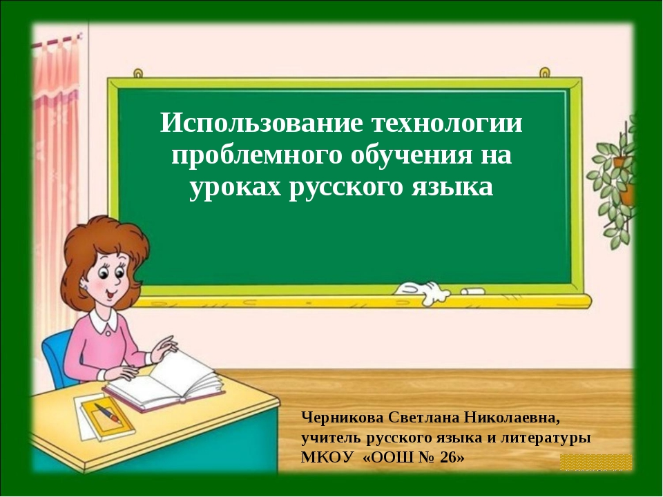 Использование технологии проблемного обучения на уроках русского языка Черник...