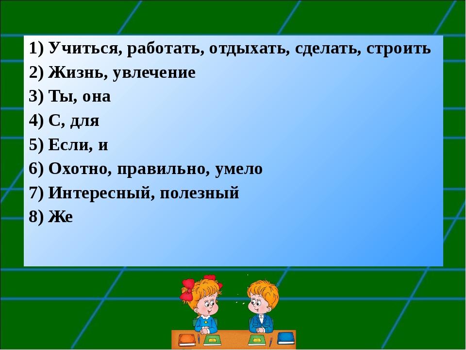 1) Учиться, работать, отдыхать, сделать, строить 2) Жизнь, увлечение 3) Ты, о...