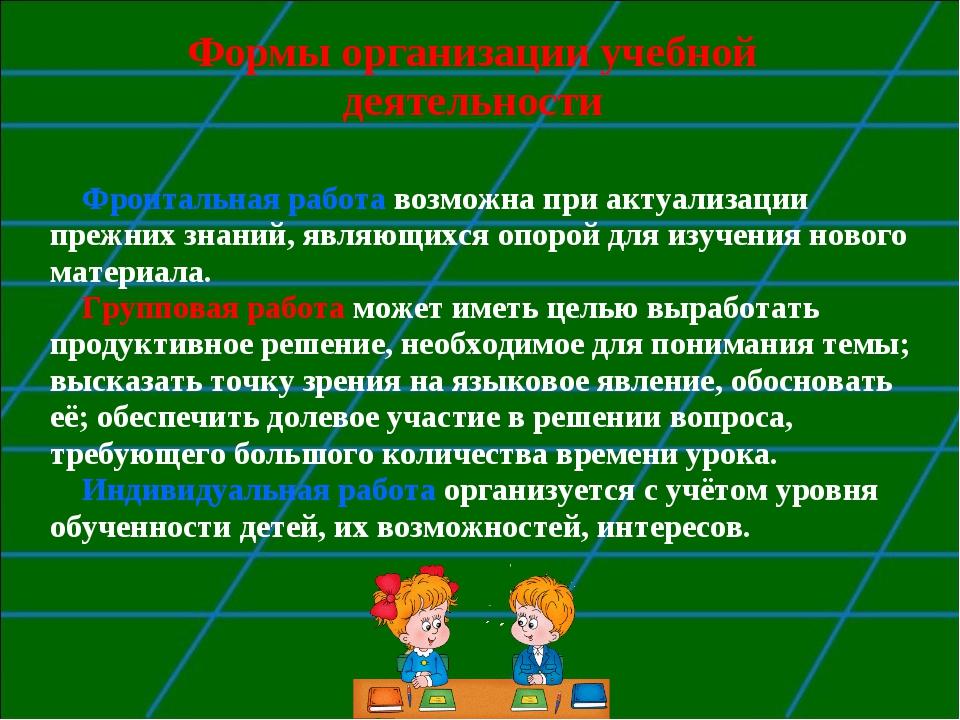 Формы организации учебной деятельности Фронтальная работа возможна при актуа...