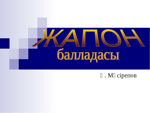 Ғ. Мүсірепов