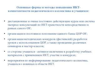 Основные формы и методы повышения ИКТ-компетентности педагогического коллекти