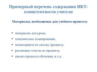 Примерный перечень содержания ИКТ-компетентности учителя Материалы, необходим